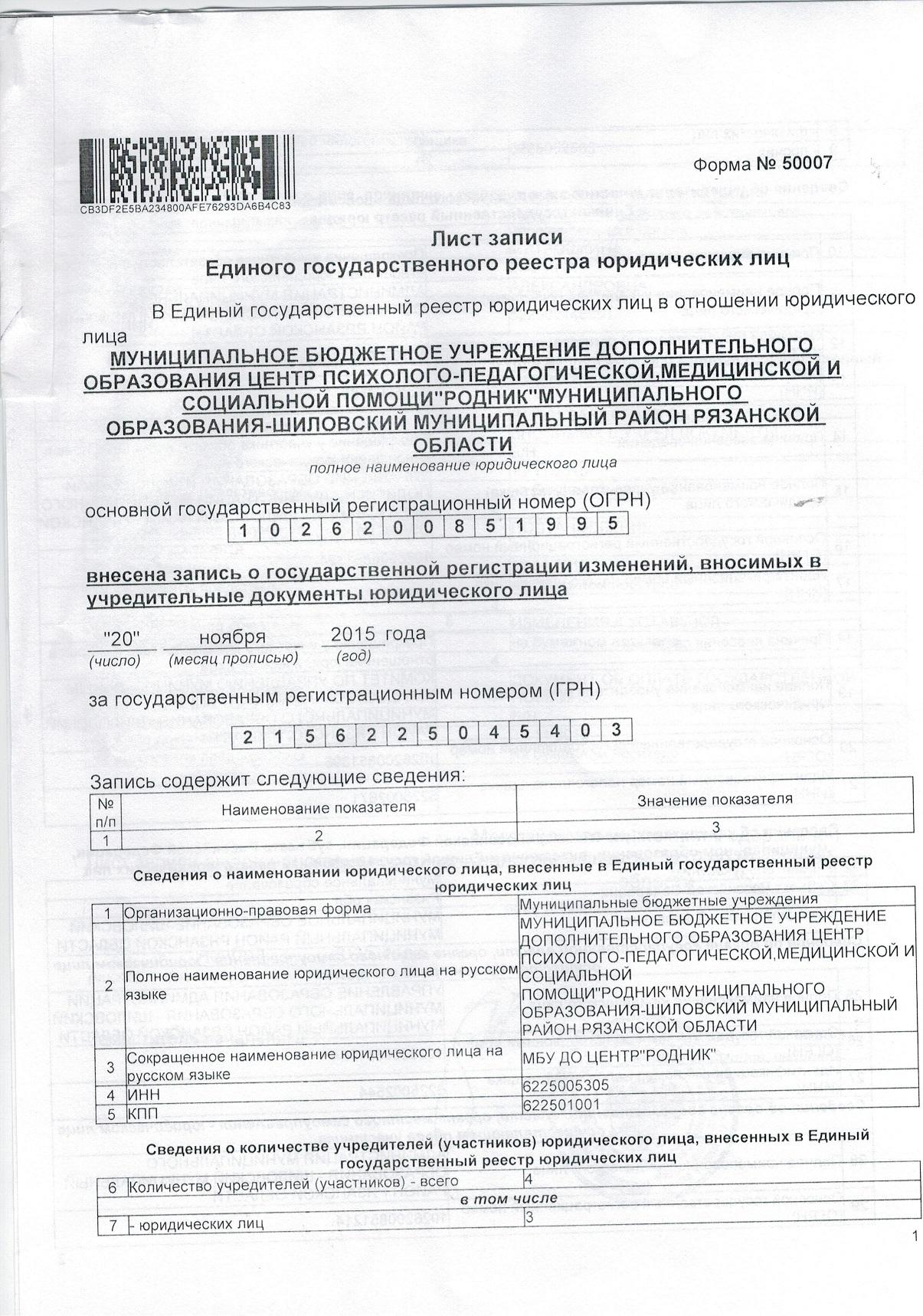 Лист записи ЕГРЮЛ 1