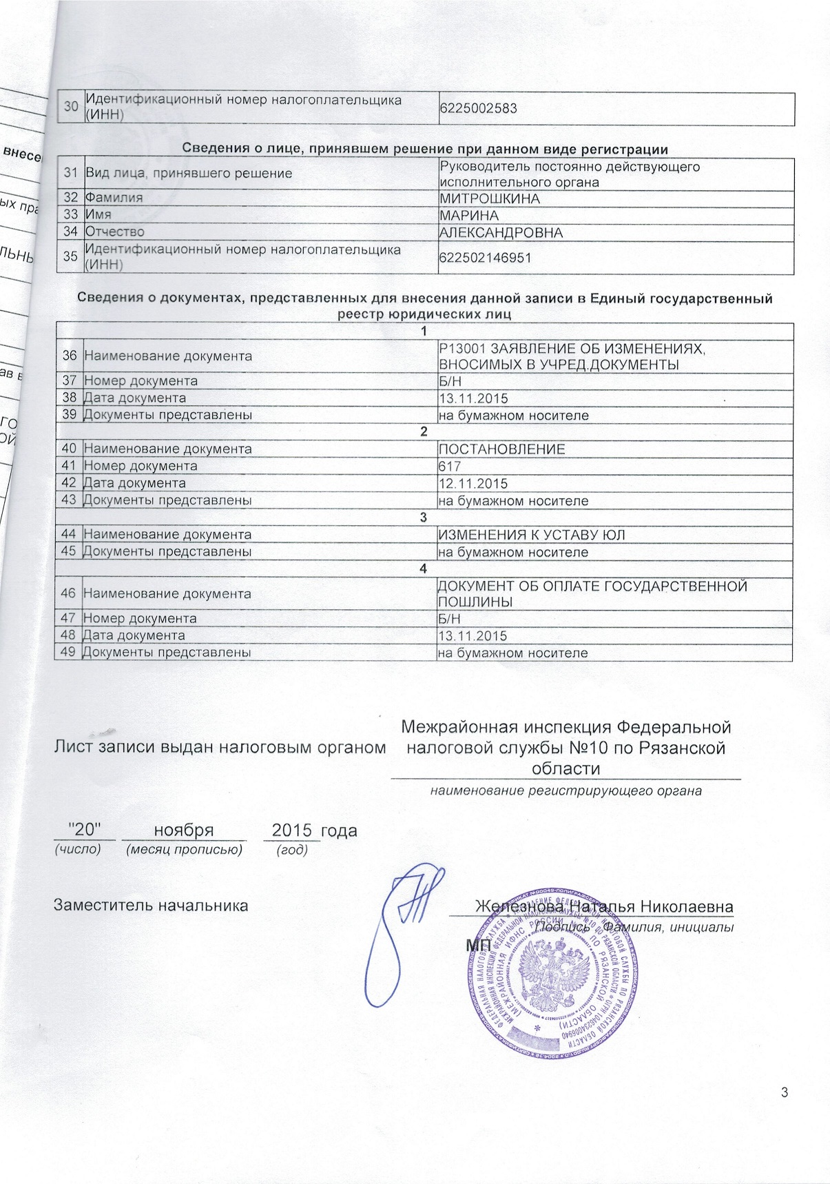 Лист записи ЕГРЮЛ 3